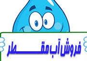 فروش آب مقطر جاده خاوران